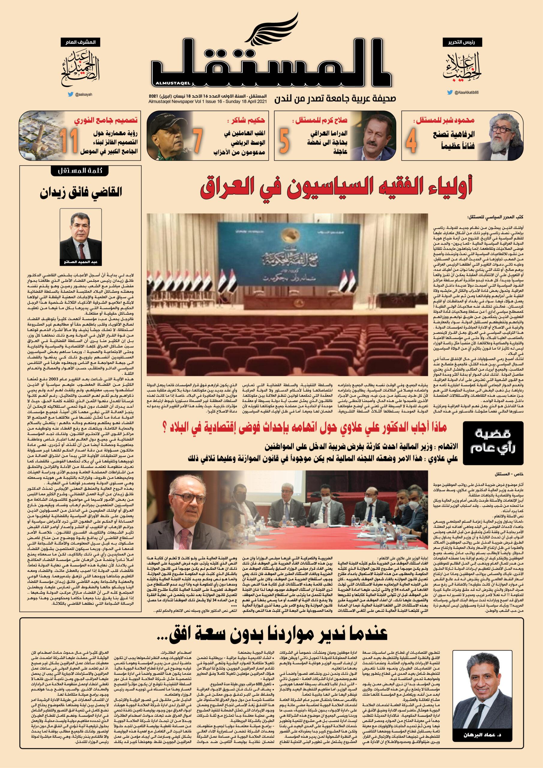 صحيفة المستقل